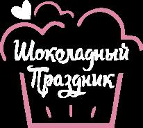 Шоколадный праздник лого
