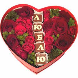 Люблю шоколадные буквы