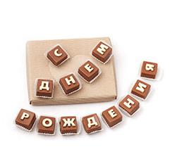 Шоколадные буквы с днем рождения киев