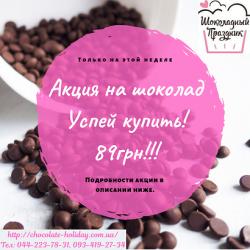 Акция на шоколад Успей купить! 89грн!!!
