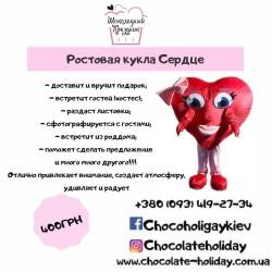 ростовая-кукла-сердце