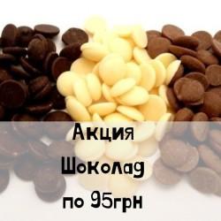 шоколад-дропсы-киев