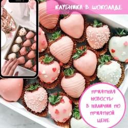 клубника-в-шоколаде-заказать-киев