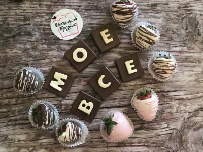 шоколадные-буквы