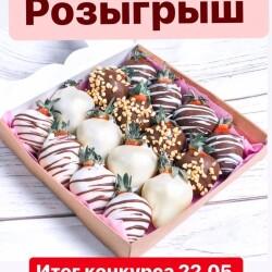 розыгрыш-клубники-в-шоколаде