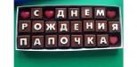 shokoladnye-bukvy-pape